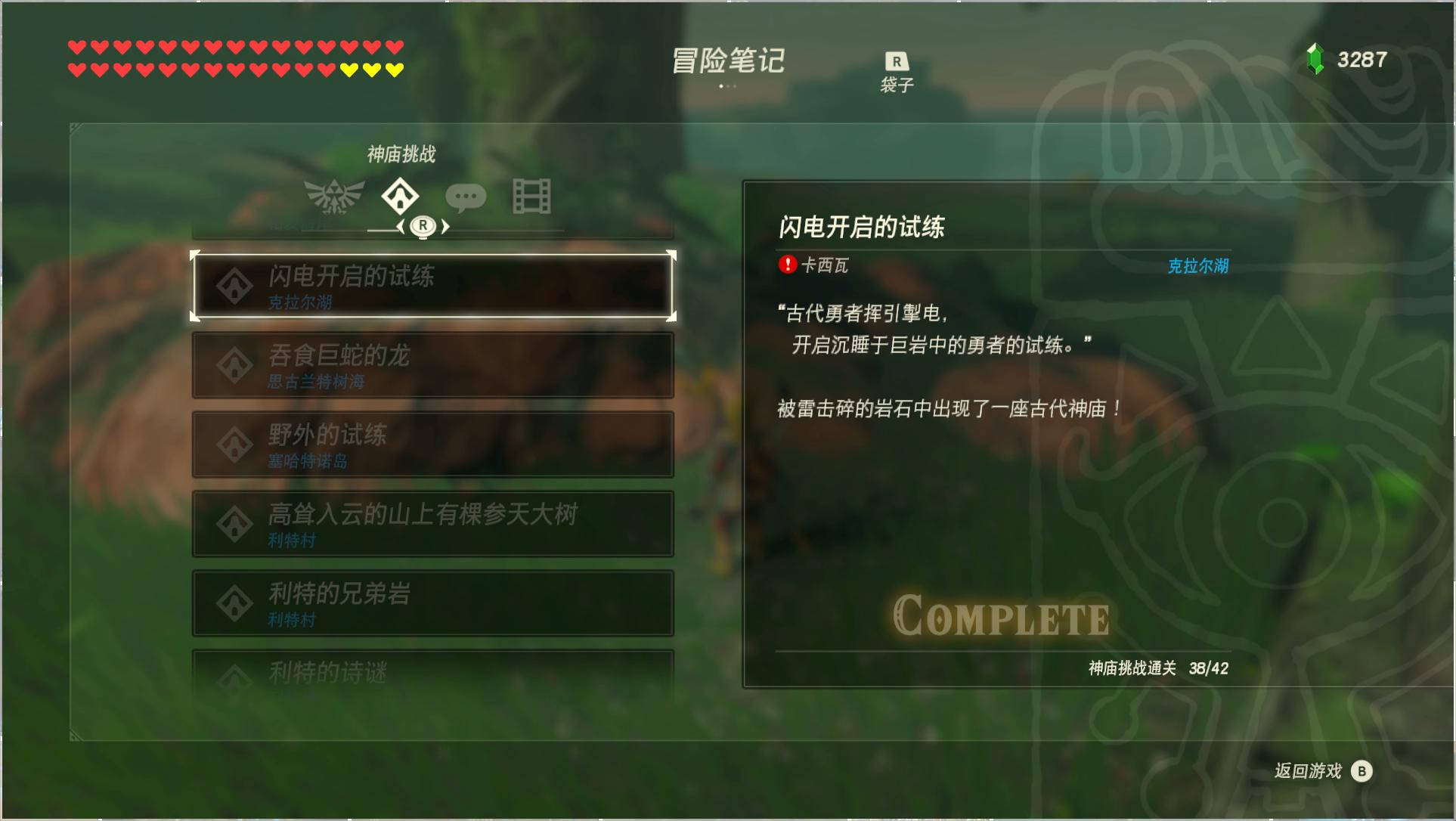 《塞尔达传说》的任务系统