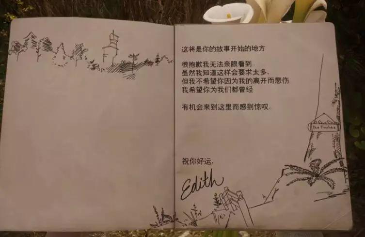 《艾迪芬奇的记忆》中母亲留下的信